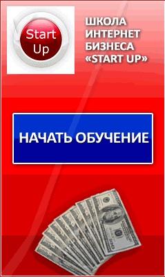 Школа интернет-бизнеса