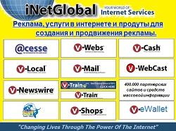 Продукты_InetGlobal